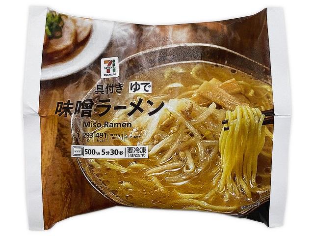 セブンイレブンのおすすめ冷凍食品「具付き味噌ラーメン」のパッケージ写真