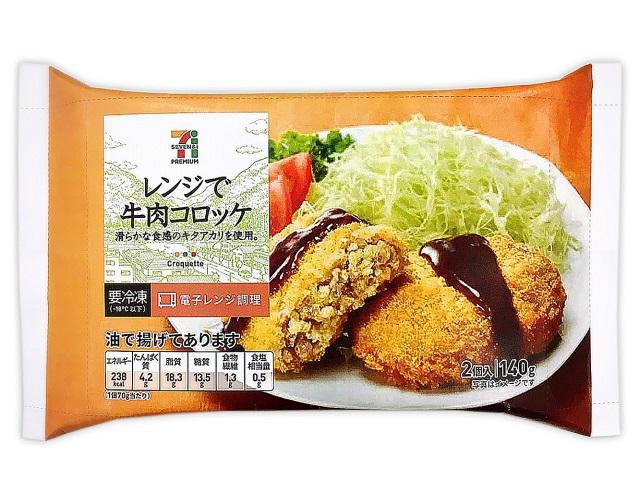 セブンイレブンのおすすめ冷凍食品「レンジで牛肉コロッケ」のパッケージ写真